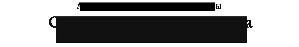 Московский Адвокат Михаил Новиков. Помощь адвоката по уголовным, гражданским и арбитражным делам. Стоимость услуг адвоката.